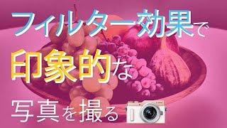 ルミックスGF PHOTOレシピ「本体のフィルターを使って撮ろう♪」【パナソニック公式】
