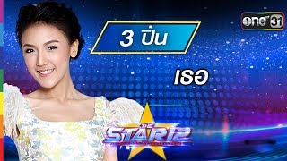 เธอ : ปิ่น พรชนก หมายเลข 3 VS โอม COCKTAIL | THE STAR 12 Week 4 | ช่อง one 31