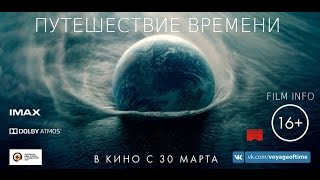 Путешествие времени (2016) Трейлер к фильму (Русский язык)