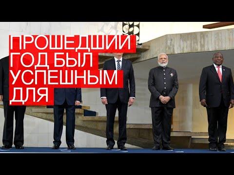 Прошедший годбылуспешным длявнешней политики России: страна увеличивает