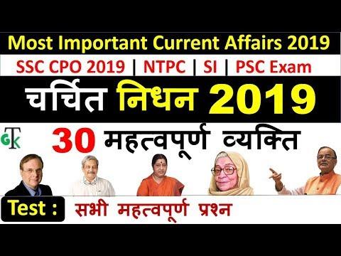 Most Important Current Affairs 2019 : चर्चित निधन 2019 | SSC CPO | NTPC | SI | PSC Exam