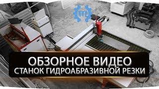 Станок гидроабразивной резки WTJ(Подробнее www.sts-vodorez.ru Компания СпецТехноСнаб представляет Вашему вниманию станок гидроабразивной резки..., 2015-10-27T06:09:07.000Z)