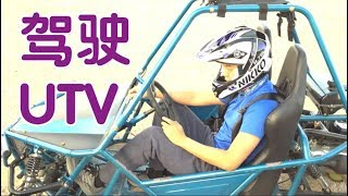 如何驾驶UTV越野车