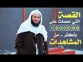 شاهد القصة التي حصلت على ملايين المشاهدات للشيخ محمد الصاوي