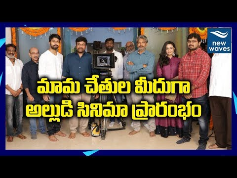 Chiranjeevi Claps for His Son in Law Kalyan Dev's Debut Movie | #TollywoodNews | New Waves