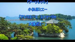 宮城県民謡 - 斉太郎節