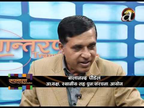 Rupantaran EPO 167- Restructuring Local Body in federal Nepal.