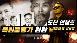 안창호(feat.강균성)-서종현 선교사 Official MV