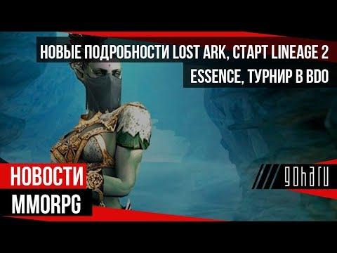 НОВОСТИ MMORPG: новые подробности LOST ARK, конкурс в LINEAGE 2 ESSENCE, турнир в BLACK DESERT