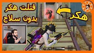 فيديو تاريخي, قتلت 4 هكرية + قتلت هكر بدون سلاح😱 PUBG MOBILE