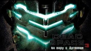 Dead Space 3 на пару с Артемом #1 Луна 2514 Дыра ещё та