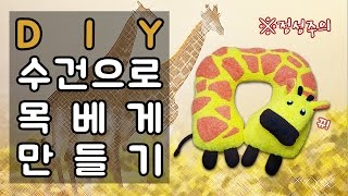 DIY 수건으로 목베개 만들기! How to make a neck pillow - giraffe