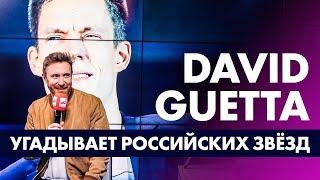 Дэвид Гетта/David Guetta угадывает Российских Звёзд. Радио ENERGY