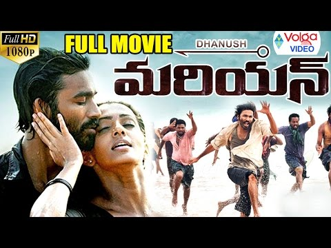 Mariyan Telugu Full Movie | Telugu 2016...