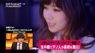 11/6 バズリズム - いきものがかり登場.