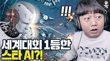 세계대회에서 1등을 차지한 스타 인공지능 AI의 등장!! 실력이 이정도라고?!