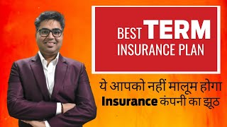 Best Term Insurance Plans for 2020    Top Life Insurance Plans in India