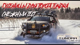 Toyota Tundra на гусеницах. Снежный тест