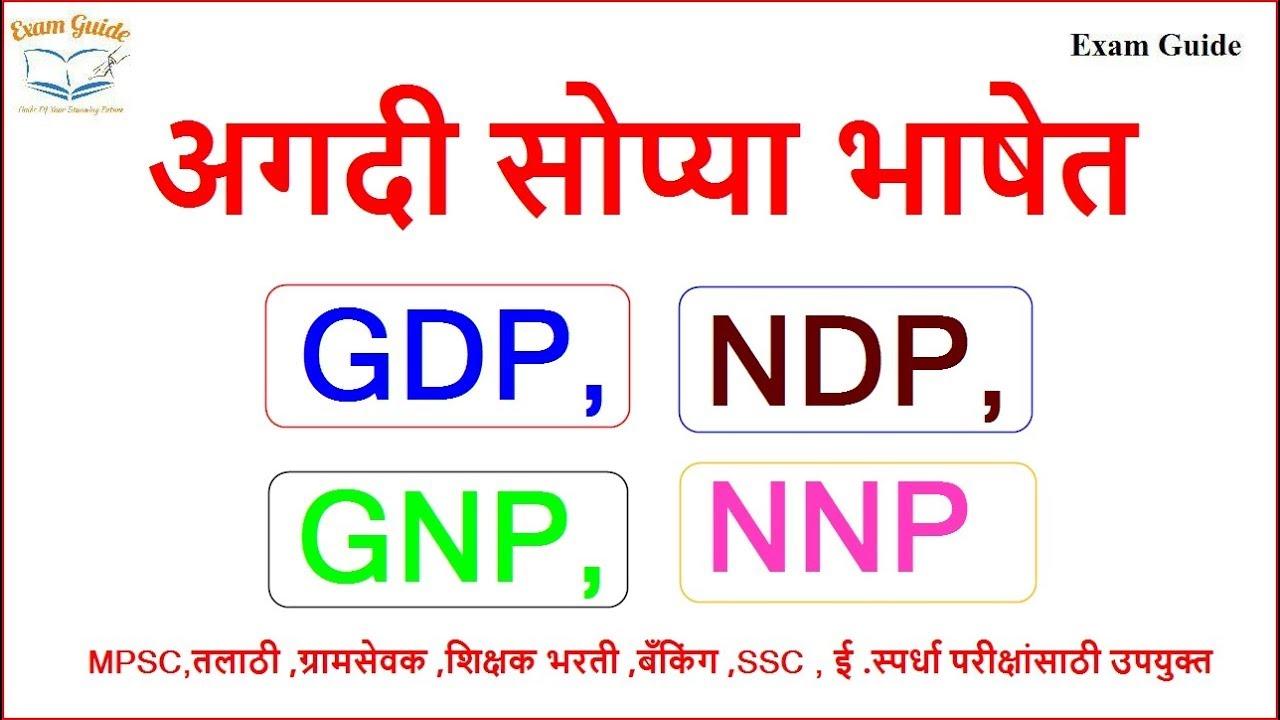 Analysis Meaning In Marathi