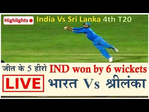 Cricket Highlights : India vs Sri lanka, 4th T20 2018 Cricket Live Score full match news updates
