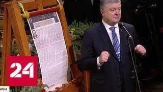 Порошенко улыбается, а украинцы опять переходят на дрова - Россия 24