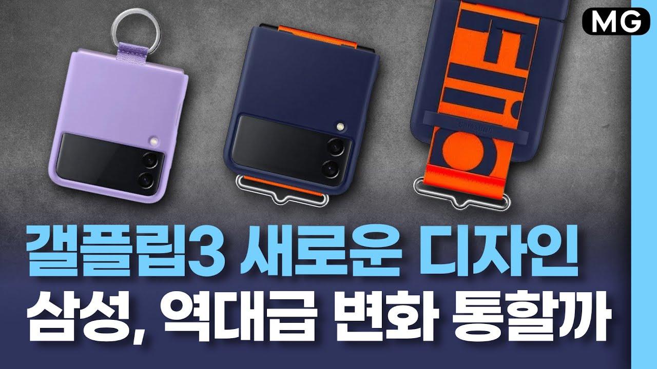삼성 갤플립3, 한 번도 본 적 없는 새로운 변화
