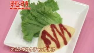 田中ビジネスサポート株式会社が提供する、新しい形の介護食「すむーす...