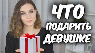 видео Что подарить жене на 8 марта: список интересных подарков.