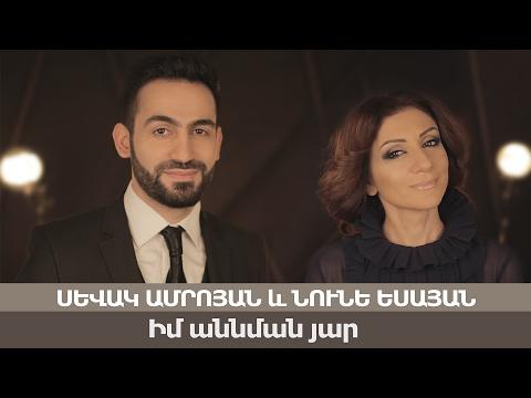 Sevak Amroyan & Nune Esayan - Im Annman Yar (NEW 2016 - 2017)