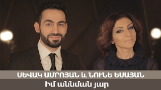 Sevak Amroyan & Nune Yesayan - Im Annman Yar ( (Official Music Video))