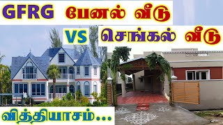 GFRG panel house Vs Brick house (Part 2) (in TAMIL) | Build house at low cost | GFRG Tech | DS !! #9
