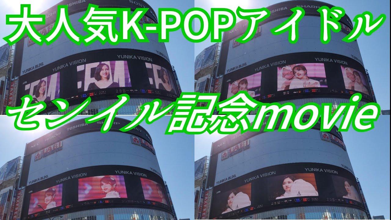 大人気K-POPグループ、TWICE「ミナ」のセンイル記念 特別記念movie