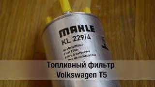 Фильтр топливный Т5(, 2014-07-25T07:00:01.000Z)