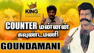 Story of Goundamani