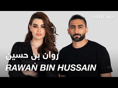 #ABtalks with Rawan Bin Hussain - مع روان بن حسين | Chapter 60 - Anas Bukhash أنس بوخش