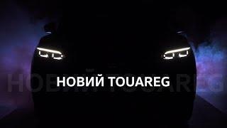 Новий Touareg у Дніпрі!