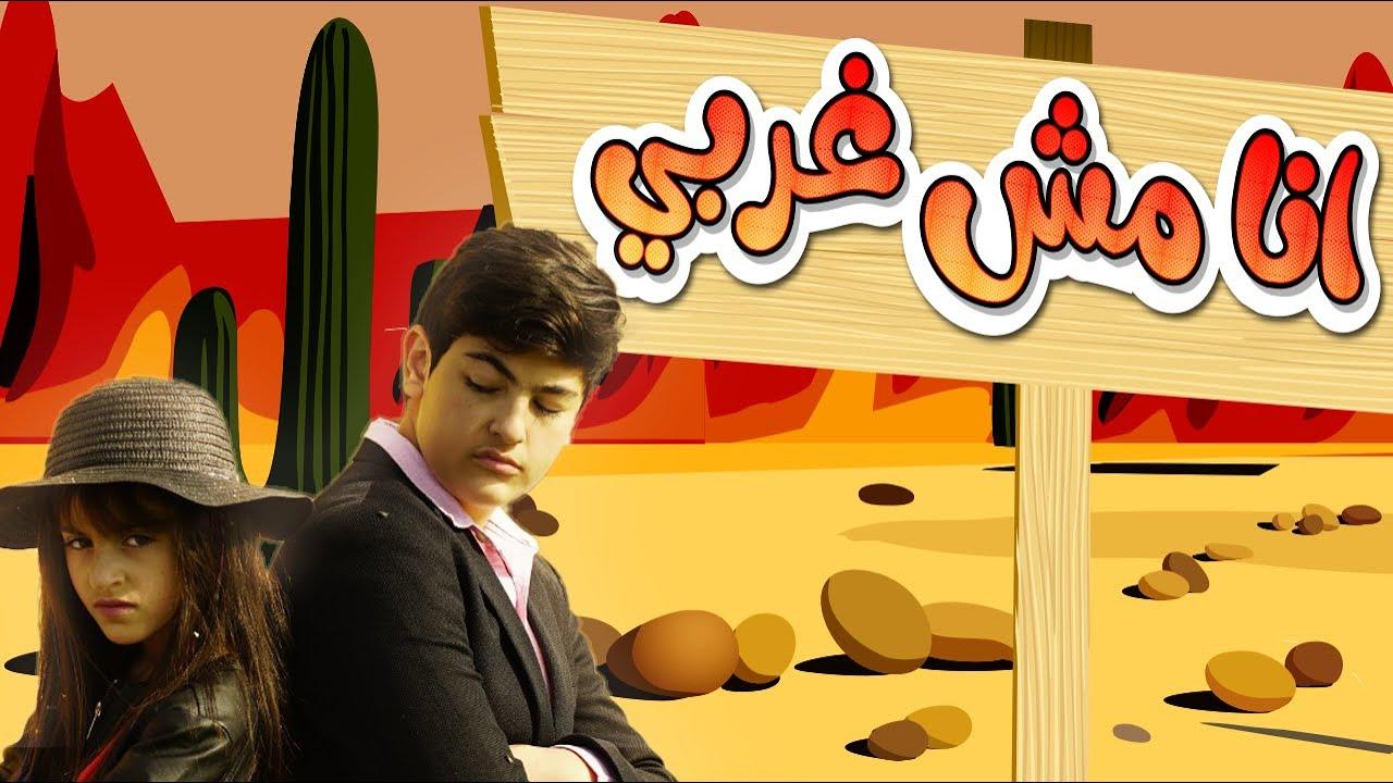 انا مش غربي - زينة ورأفت عواد | قناة كراميش