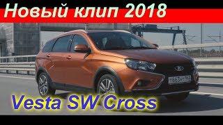 Lada Vesta SW Cross. Новый клип 2018.
