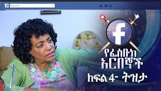 የፌስቡክ አርበኞች ክፍል 04  ትዝታ - Ye Facebook Arbegnoch | Episode 04 - Tizita