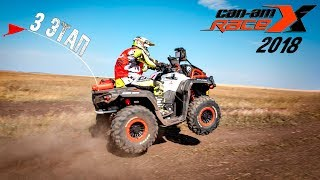 ЧТО ТАКОЕ РАЛЛИ?! CAN-AM X RACE 2018! ЭТАП #3, категория Adventure