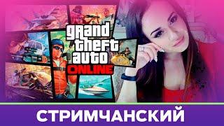 GTA 5 Online | RP | Наведем суету ♥