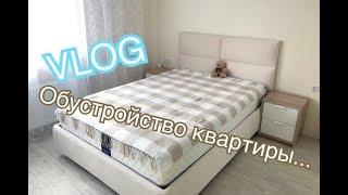 ✔ NEW VLOG: Покупки для квартиры, кровать АСКОНА, новый кухонный стол, чайник,собираем мебель ИКЕА