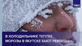 В холодильнике теплее. Морозы в Якутске бьют рекорды