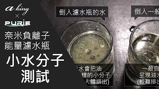 Purie 奈米能量濾水瓶小水分子測試