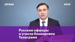 Русские офшоры и угроза блокировки Телеграма