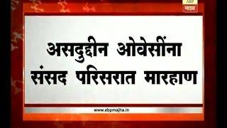 नवी दिल्ली : शिवसैनिकाने MIM चे खासदार ओवेसींना कानशिलात लगावली?