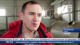 До конца года в Ялуторовском районе реализуют 17 инвестпроектов