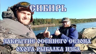 Таежная экспедиция осенью в избу Рыбалка охота сбор брусники Таежный быт