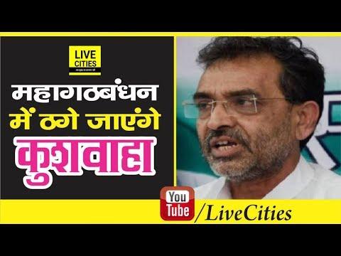 Upendra Kushwaha पर BJP के Nikhil Anand का तंज, कहा Mahagathbandhan में फिर ठगे जाएंगे   LiveCities