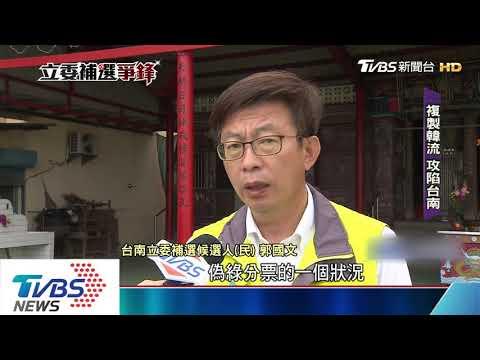 「韓流」吹進台南? 立委補選藍看漲 綠緊張